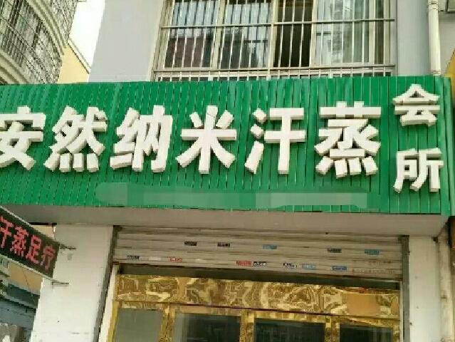安然纳米汗蒸会所(天晴小区店)