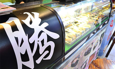 腾寿司 - 大图