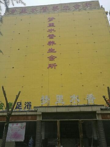 梦里水香(青山湖店)