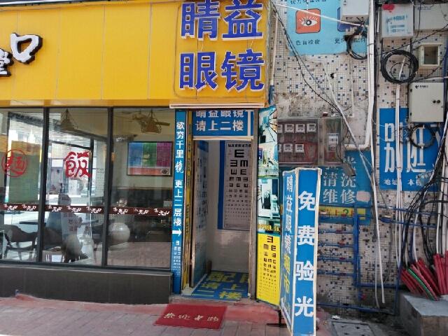 睛益眼镜超市(江夏分店)