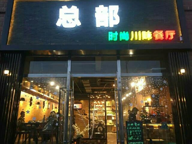 总部时尚川味餐厅
