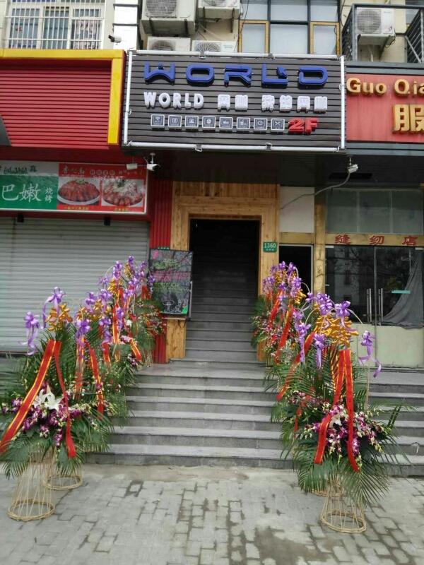 world网咖国权店