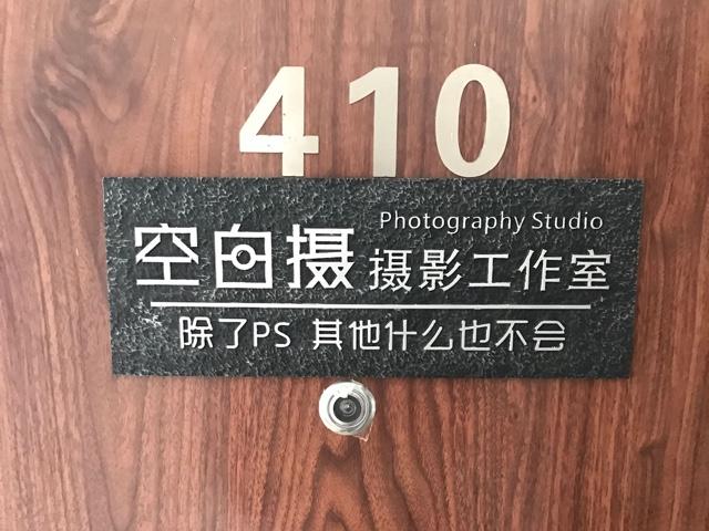 空白摄摄影工作室