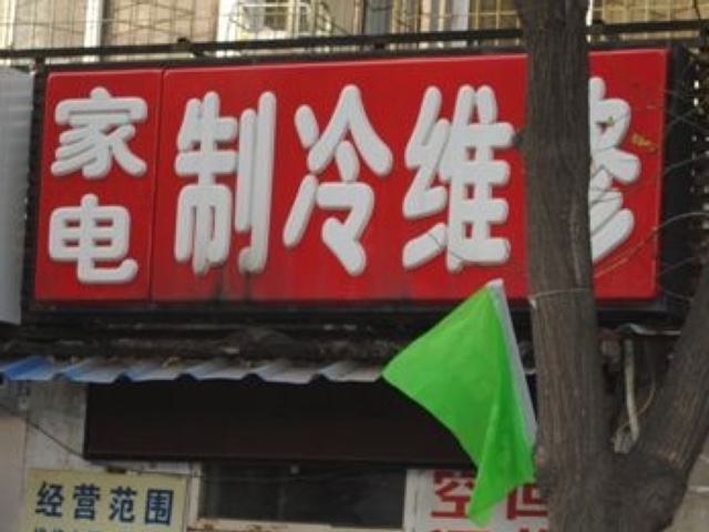 浩远工程(塘沽店)