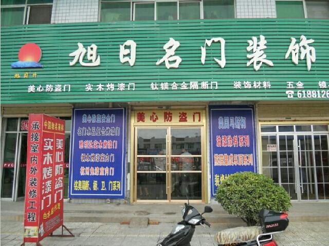 旭日欧式构件(中山路店)