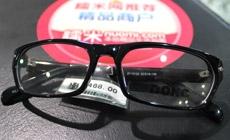 博士眼镜(广州路店)