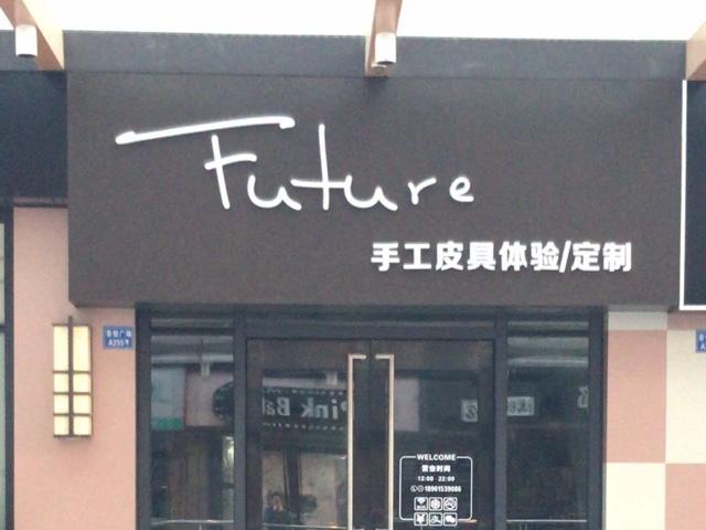 Future手工皮具