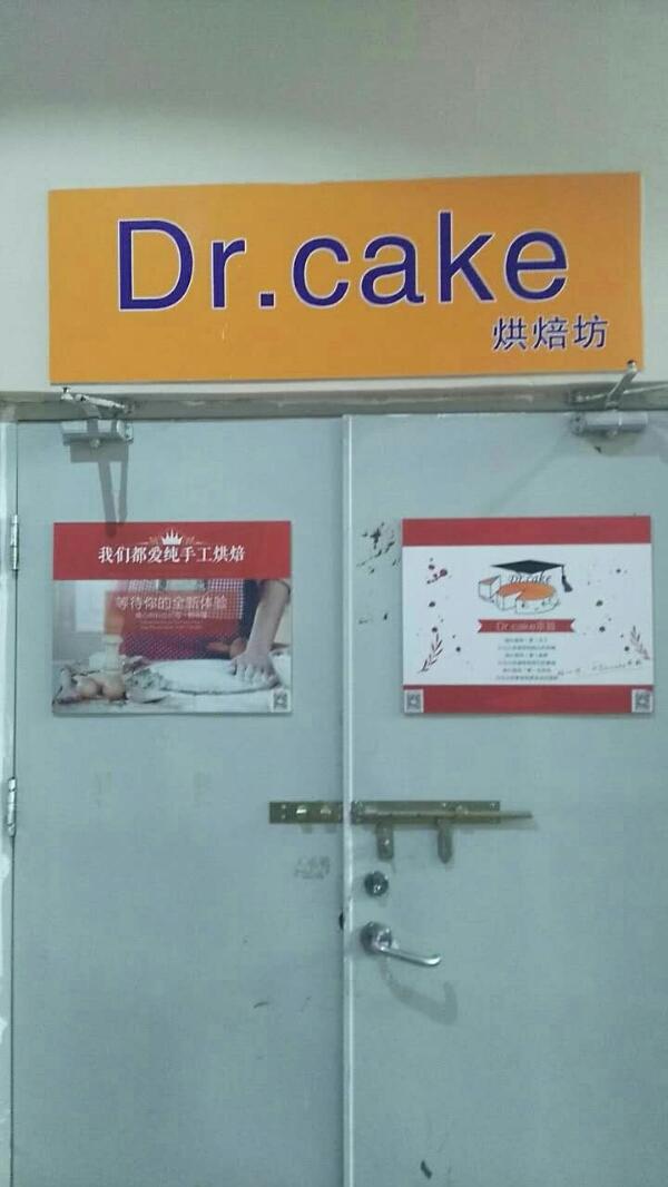 Dr.cake烘焙坊(吴家场路店)