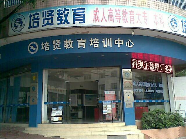 培贤教育培训中心