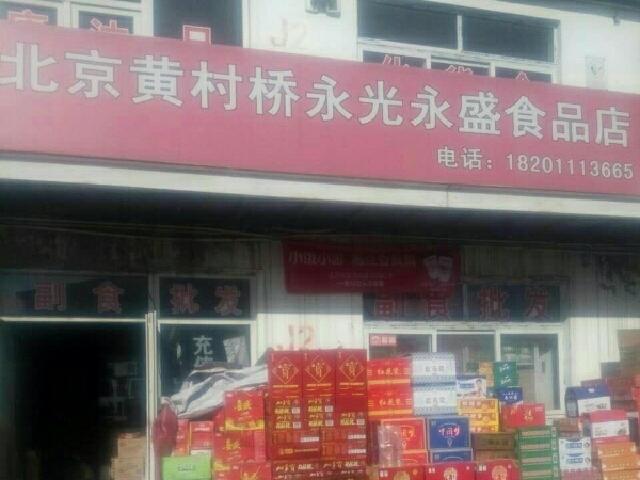 北京黄村桥永光永盛食品店