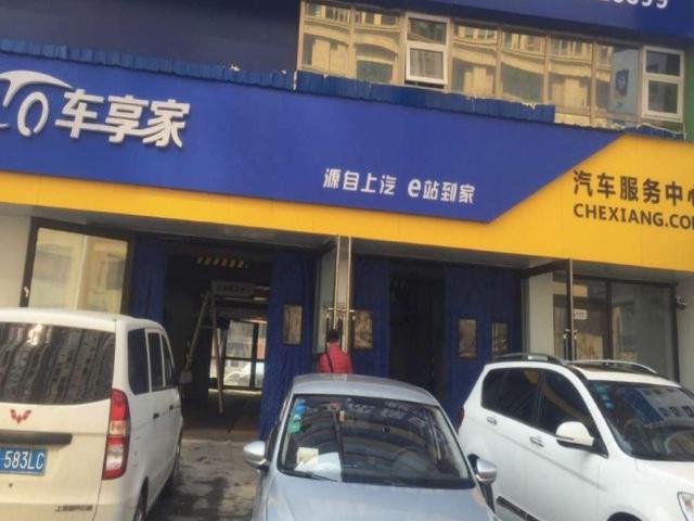 车享家汽车养护中心(沈阳华山路店)