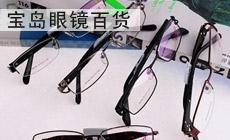 宝岛眼镜(劲松百货店) - 大图