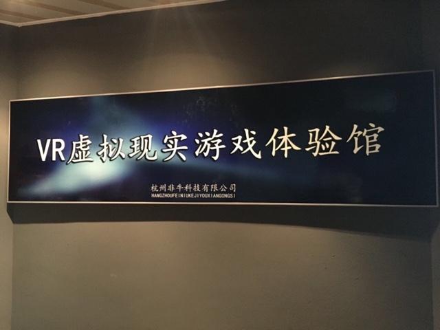 非牛科技VR游戏体验店(下沙店)
