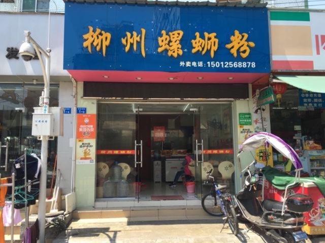 柳州螺蛳粉(从化店)