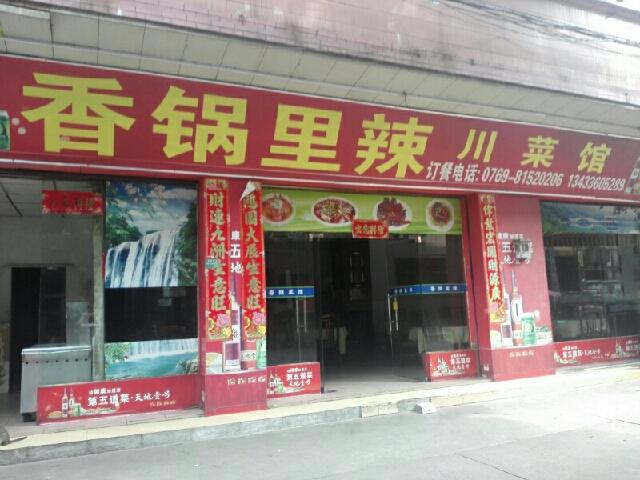 香锅里辣川菜馆(河西店)