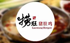 捞旺锅物料理(江汉路步行街店)