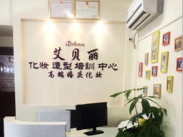 深圳市龙岗区艾贝丽化妆造型培训中心