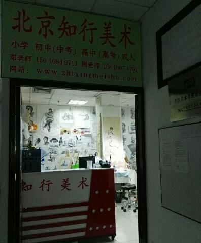 北京知行美术(良乡店)
