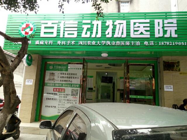 百信动物医院(东升街店)