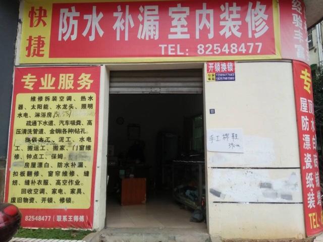 金华市快捷家政服务(青年路店)