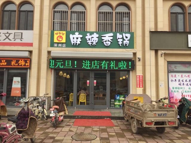 祥和谷麻辣香锅(深州店)