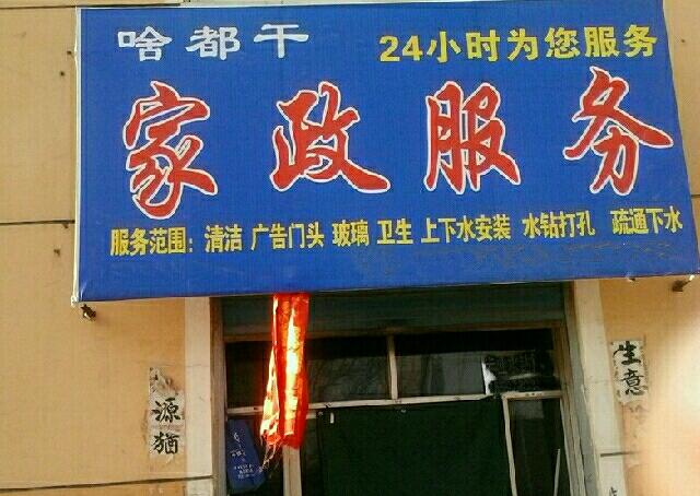 家政保洁服务(西城店)
