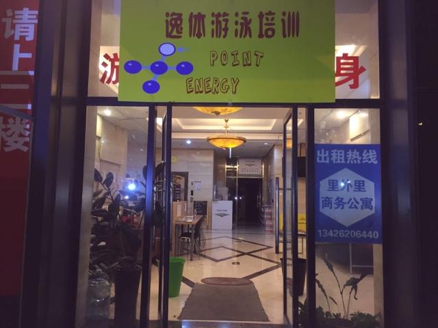 逸体游泳培训(首体南路店)