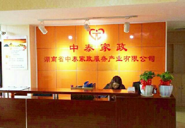 中泰家政服务(马王堆店)