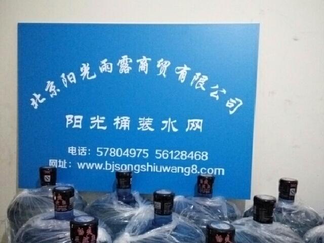 阳光桶装水网(国贸店)