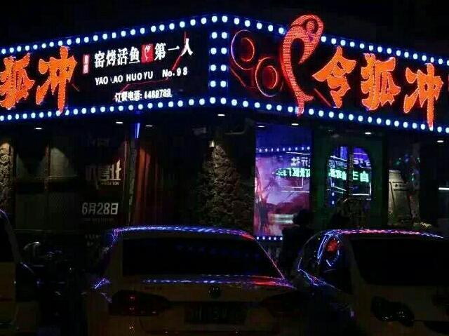 令狐冲窑烤活鱼(静轩路店)