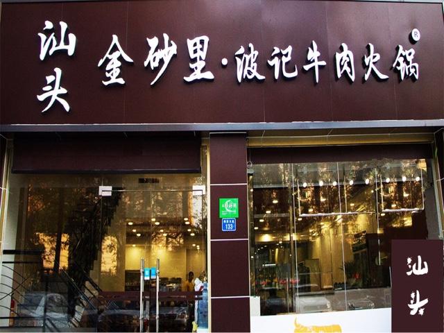 金砂里潮汕牛肉火锅