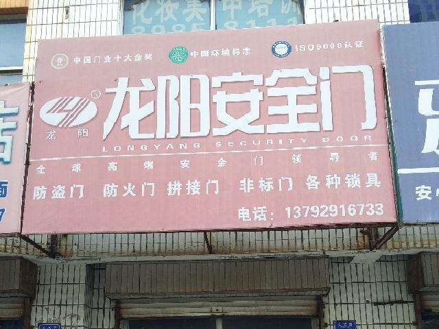 龙阳安全门(人民路店)