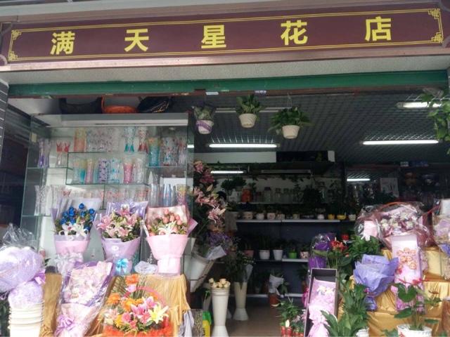 满天星鲜花店