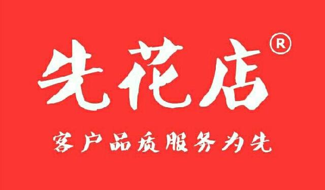 先花店(榆中县分店)