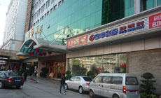 宝中国际旅行社