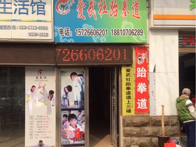 爱武社跆拳道亦庄店