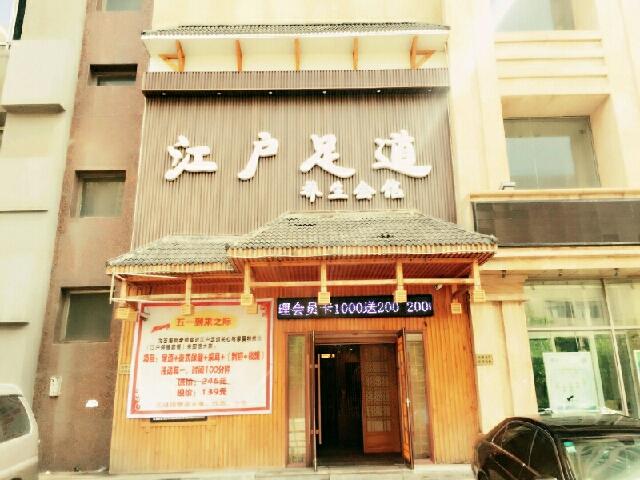 江户足道养生会馆(昆山中路店)