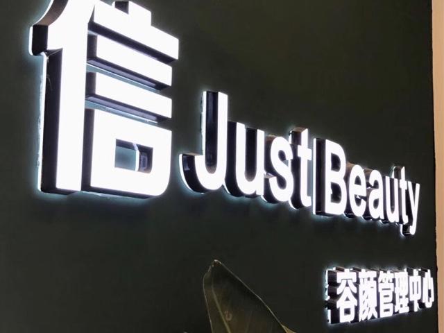 信JustBeauty(远洋新干线店)