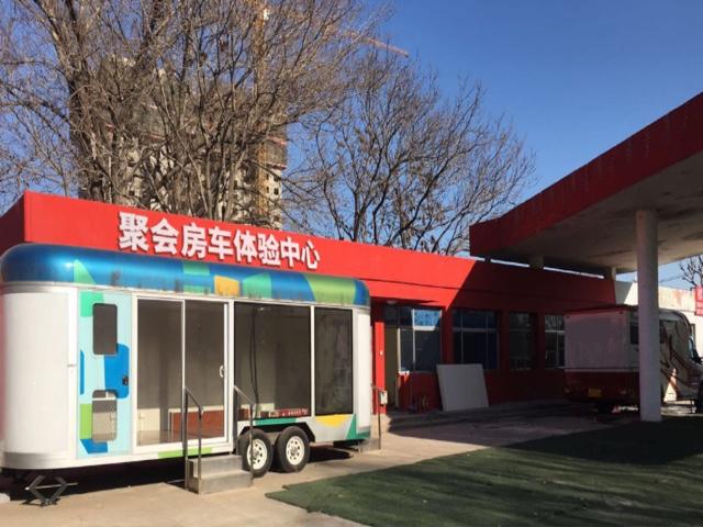 聚会房车(南三环东路店)