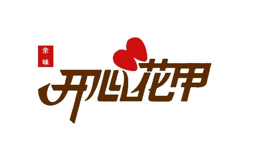 【开心花甲(余味)团购】_开心花甲(余味)_百度糯米