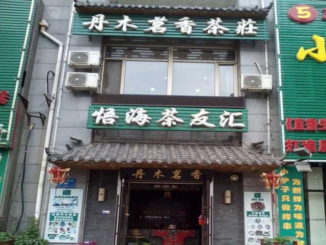 丹木茗香茶庄