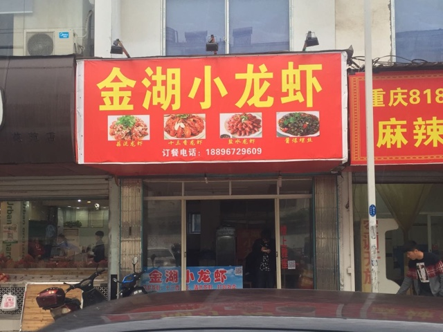 金湖小龙虾(花苑店)
