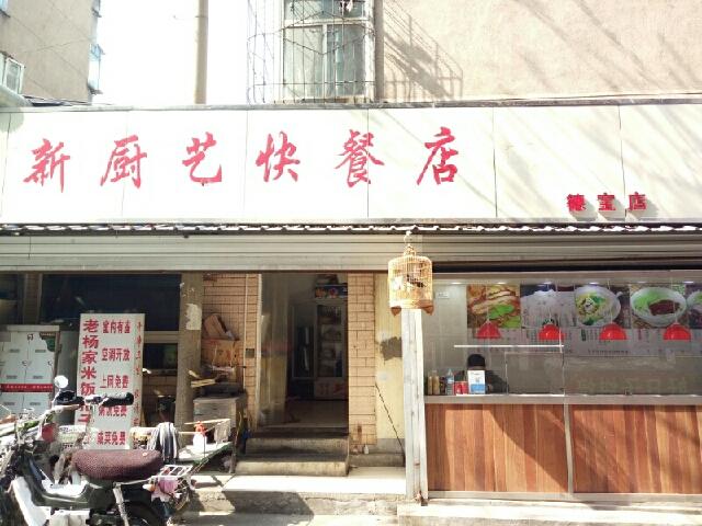 新厨艺快餐店