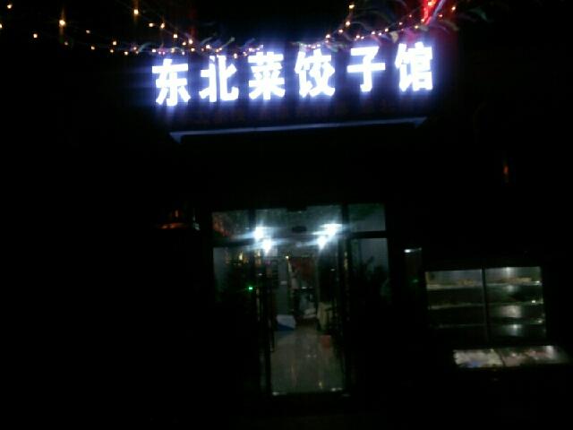 济宁微山东山大酒店