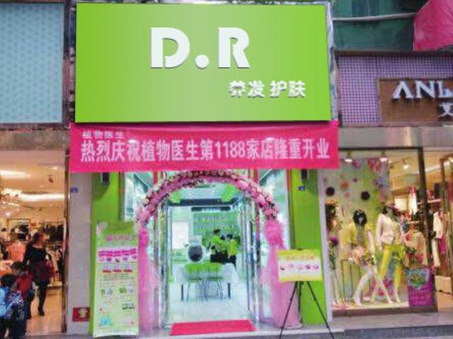 D R养发护肤