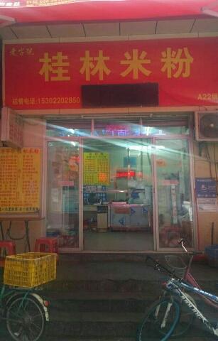 金手勺海鲜大咖铁锅炖