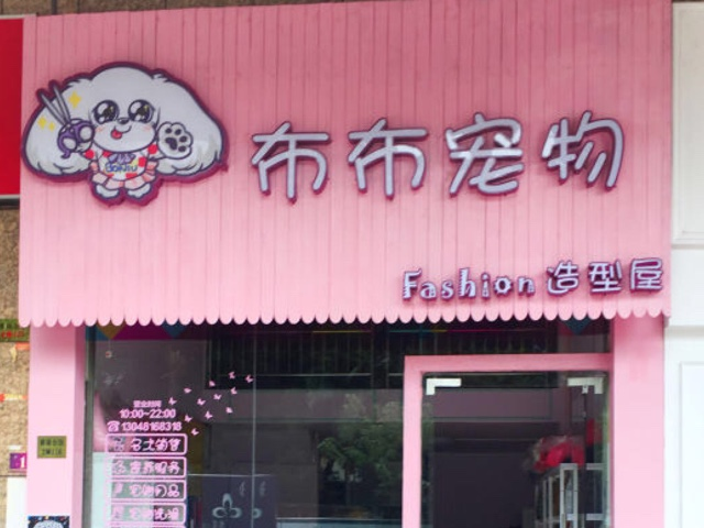 布布宠物用品店