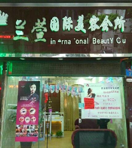 兰萱国际美容会所(大西路店)