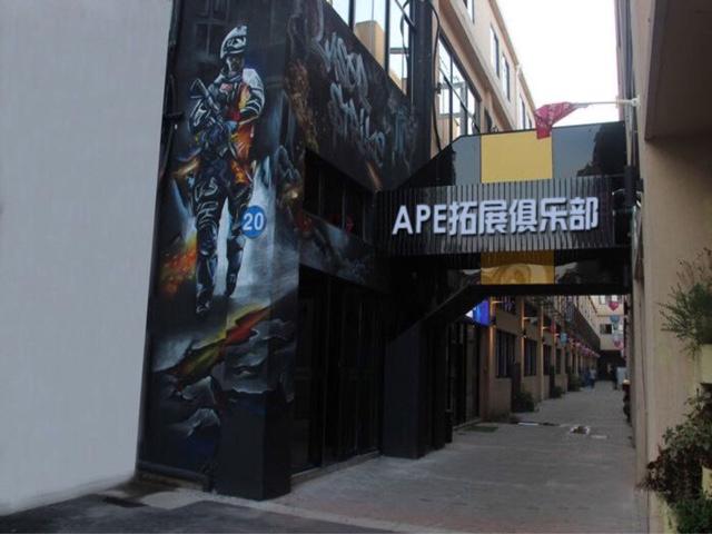 APE拓展俱乐部(宝龙广场店)