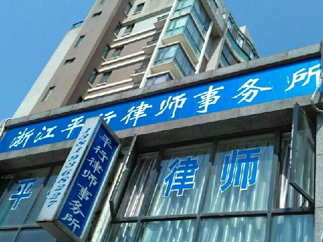 浙江平行律师事务所